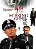 Xun qiang / The Missing Gun