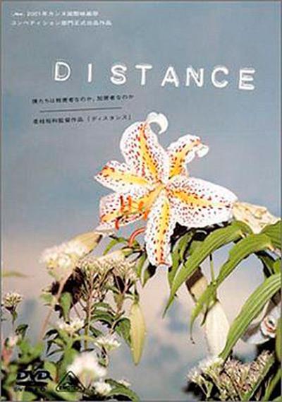 Distance : Cartel