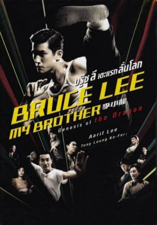 Bruce Lee My Brother : Cartel