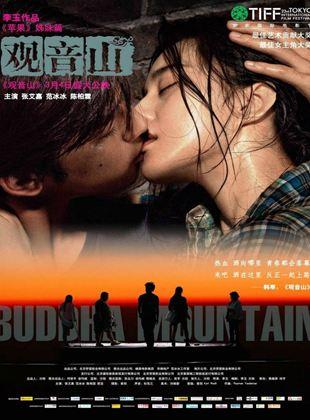 Guan yin shan