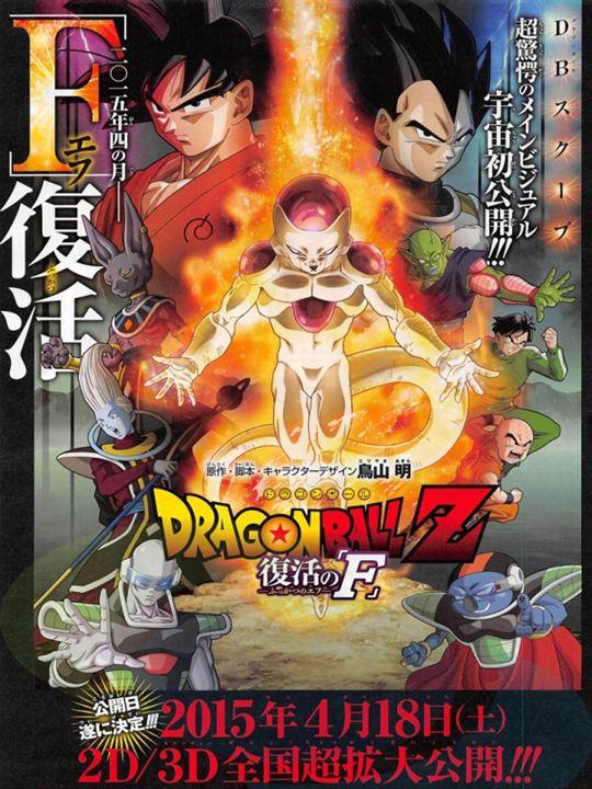 Dragon Ball Z: La resurrección de F